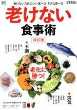 中古 日本メーカー新品 老けない食事術 改訂版 老けないためのいい食べ方 ダメな食べ方 ?出版社 afb お買い得品 エイムック