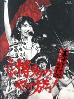 【中古】 HKT48春のアリーナツアー2018 ~これが博多のやり方だ!~(Blu-ray Disc) /HKT48 【中古】afb