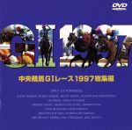 <title>新作通販 中古 中央競馬GIレース 1997総集編 競馬 afb</title>