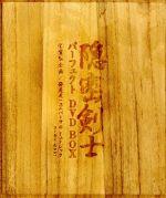 【中古】 隠密剣士 パーフェクトDVD BOX /大瀬康一 【中古】afb