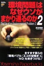中古 環境問題はなぜウソがまかり通るのか 2 商い Yosensha Paperbacks 無料 afb 著 武田邦彦