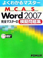 中古 よくわかるマスター Microsoft Certified 最新号掲載アイテム Application Word2 Office 1着でも送料無料 afb Specialist