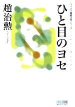 中古 ひと目のヨセ MYCOM囲碁文庫 安い 激安 プチプラ 高品質 著 afb 趙治勲 贈物