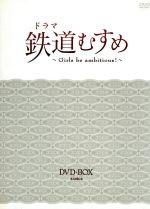 【中古】 鉄道むすめ~Girls be ambitious!~ DVD-BOX(初回限定版) /(ドラマ) 【中古】afb