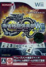 格安激安 中古 麻雀格闘倶楽部Wii Wi-Fi対応 正規品スーパーSALE×店内全品キャンペーン Wii afb