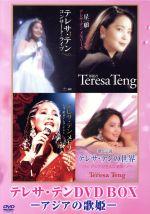 中古 希望者のみラッピング無料 テレサ テンDVD-BOX 贈り物 -アジアの歌姫- テン afb