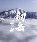 劔岳 点の記 【Blu-ray】 [Blu-ray]
