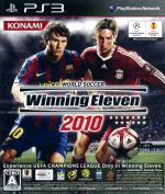 中古 低価格化 NEW売り切れる前に☆ ワールドサッカー ウイニングイレブン2010 PS3 afb