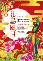【中古】 花鳥風月 DVD-BOX /バナナマン 【中古】afb