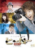 【中古】 ヒーロー DVD-BOX1 /イ・ジュンギ,ユン・ソイ,ペク・ユンシク 【中古】afb