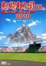 【中古】 熱闘甲子園 2010  /(スポーツ),(スポーツ) 【中古】afb