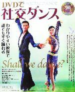 通信販売 中古 新作製品、世界最高品質人気! DVDで社交ダンス 村上哲也 afb 監修