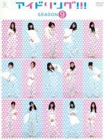 【中古】 アイドリング!!! Season9 DVD-BOX /アイドリング!!! 【中古】afb