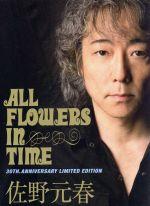 【中古】 佐野元春 30TH ANNIVERSARY TOUR 'ALL FLOWERS IN TIME'(初回限定デラックス版) /佐野元春 【中古】afb