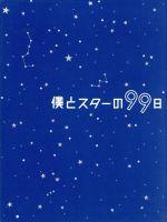【中古】 僕とスターの99日 DVD-BOX /西島秀俊,キム・テヒ,桜庭ななみ,小西香葉(音楽),近藤由紀夫(音楽) 【中古】afb