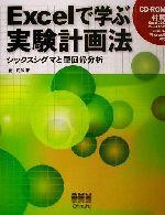 中古 Excelで学ぶ実験計画法 シックスシグマと重回帰分析 菅民郎 送料無料 レビューを書けば送料当店負担 新品 著者 afb