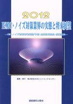【中古】 EMC・ノイズ対策業界の実態と将来展望(2012) EMC・ノイズ対策市場実態/予測・主要応用製品・関連技術 /日本エコノミックセンター【編】 【中古】afb