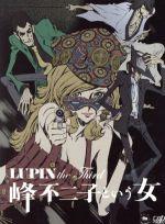 【中古】 LUPIN the Third~峰不二子という女~BD-BOX(Blu-ray Disc) /モンキー・パンチ(原作),栗田貫一(ルパン三世),沢城みゆき 【中古】afb