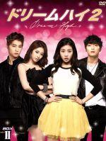 中古 ドリームハイ2 DVD-BOX II チョン ヒョリン ジヌン 大人気 ジヨン afb 新作製品、世界最高品質人気!