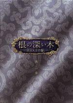 【中古】 根の深い木-世宗大王の誓い-<ノーカット完全版>第二章(Blu-ray Disc) /ハン・ソッキュ,チャン・ヒョク,シン・セギョン 【中古】afb