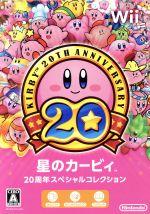 価格交渉OK送料無料 中古 星のカービィ 爆買い新作 20周年スペシャルコレクション afb Wii