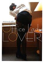 中古 Office Lady LOVER お得 編 afb ●日本正規品● アスペクト