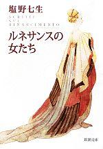セール品 中古 ルネサンスの女たち 新潮文庫 著 塩野七生 無料サンプルOK afb