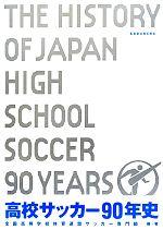 中古 高校サッカー90年史 全国高等学校体育連盟サッカー専門部 afb 新色 購買 編著