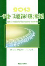 【中古】 一次電池・二次電池業界の実態と将来展望(2013) 一次電池・二次電池市場/実態・関連部材・主要応用製品 /日本エコノミックセンター【編】 【中古】afb