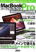 中古 MacBook 10%OFF Proパーフェクトガイド Mountain Lion対応版 著 afb MacPeople マックピープル編集部 Books 大規模セール