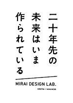 中古 二十年先の未来はいま作られている 休み MIRAI DESIGN 格安 編 LAB. afb