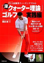 【中古】 PGA最優秀ティーチングプロの「深・クォーター理論」ゴルフ 実践編 実践編 /桑田泉【著】 【中古】afb