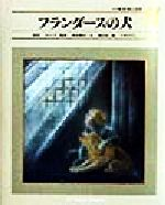 希望者のみラッピング無料 中古 フランダースの犬 小学館 世界の名作11 森山京 著者 afb ウィーダ セール いせひでこ 西本鶏介
