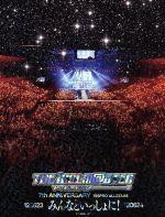 【中古】 THE IDOLM@STER 7th ANNIVERSARY 765PRO ALLSTARS みんなといっしょに!Blu-ray BOX(Blu-ra 【中古】afb