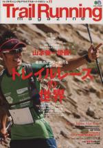 中古 中古 スーパーセール TrailRunning magazine No.11 afb レジャー スポーツ 旅行