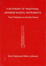 【中古】 A DICTIONARY OF TRADITIONAL JAPANESE MUSICAL INSTRUMENTS  /郡司すみ(編者),ヘンリー・ジョンソ 【中古】afb