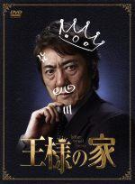 【中古】 王様の家 DVD-BOX /市村正親,岡田奈々,要潤 【中古】afb