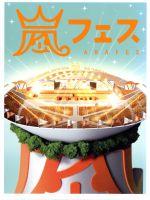 【中古】 ARASHI アラフェス NATIONAL STADIUM 2012 /嵐 【中古】afb
