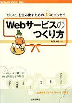 中古 Webサービスのつくり方 新しい を生み出すための33のエッセイ Software Design 卸直営 afb 和田裕介 plusシリーズ 買い物 著