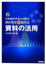 中古 資料の活用 日本統計学会公式認定統計検定4級対応 afb 編 返品交換不可 日本統計学会 超激得SALE