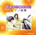 中古 発表会で弾きたいピアノ曲集 期間限定お試し価格 岡田好美 afb 評価 p