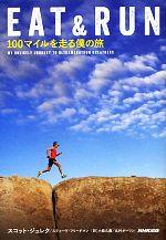 中古 EAT NEW RUN 100マイルを走る僕の旅 スコットジュレク,スティーヴフリードマン afb 著 訳 新商品 ,小原久典,北村ポーリン