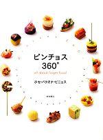 【中古】 ピンチョス360° all about finger food /ホセ・バラオナビニェス【著】 【中古】afb