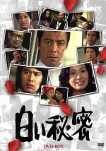 【中古】 白い秘密 DVD-BOX /田宮二郎,片平なぎさ,松原智恵子 【中古】afb