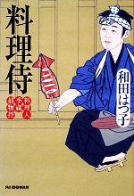 中古 料理侍 料理人季蔵捕物控 最安値挑戦 ハルキ文庫時代小説文庫 afb 和田はつ子 超特価SALE開催 著