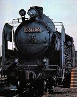 【中古】 写真図説 鉄道百年の歴史 /講談社(著者) 【中古】afb