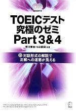 【中古】 TOEICテスト究極のゼミ(Part3&4) /早川幸治,ヒロ前田【共著】 【中古】afb