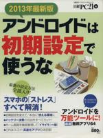 中古 アンドロイドは初期設定で使うな 2013年最新版 日経BPパソコンベストムック 編者 日経PC21 激安通販専門店 低価格化 afb