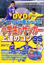 中古 DVDでライバルに差をつける 小学生のサッカー上達のコツ55 爆売りセール開催中 まなぶっく 鈴木慎一 afb 監修 超激得SALE