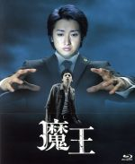 【中古】 魔王 Blu-ray BOX(Blu-ray Disc) /大野智,生田斗真,小林涼子,澤野弘之(音楽) 【中古】afb